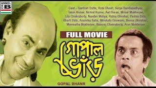 Video Gopal Bhar | Bengali Full Movie | গোপাল ভাঁড় | Superhit Comedy | Santosh Dutta | Robi Ghosh MP3, 3GP, MP4, WEBM, AVI, FLV Februari 2019