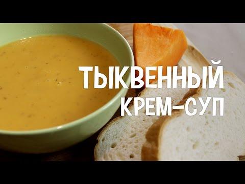 Тыква в мультиварке. тыквенный крем-суп в мультиварке. #рецептыдлямультиварки