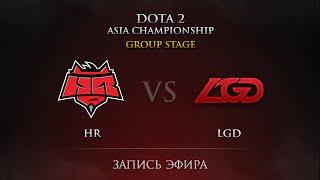 LGD.cn vs HR, game 1