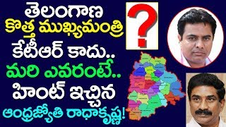 Video Who is Next CM Of Telangana  Not KTR   Andhra Jyothi Radhakrishna Hint MP3, 3GP, MP4, WEBM, AVI, FLV Oktober 2018