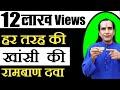 Cough Treatment   How To Cure Cough   Cough Home Remedies in Hindi