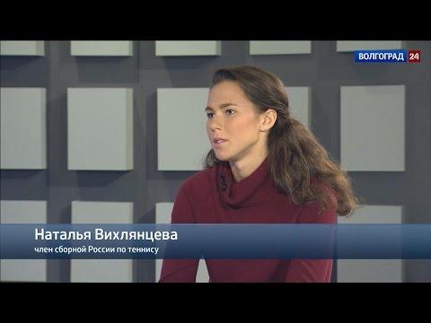 Наталья Вихлянцева, член сборной России по теннису