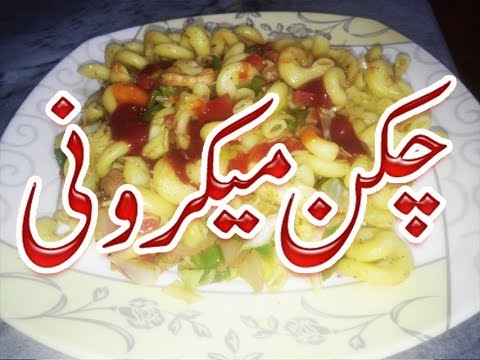 How To Make Chicken and vegetables  Macaroni Recipe Pakistani At Home Simple In Urdu Video 2017