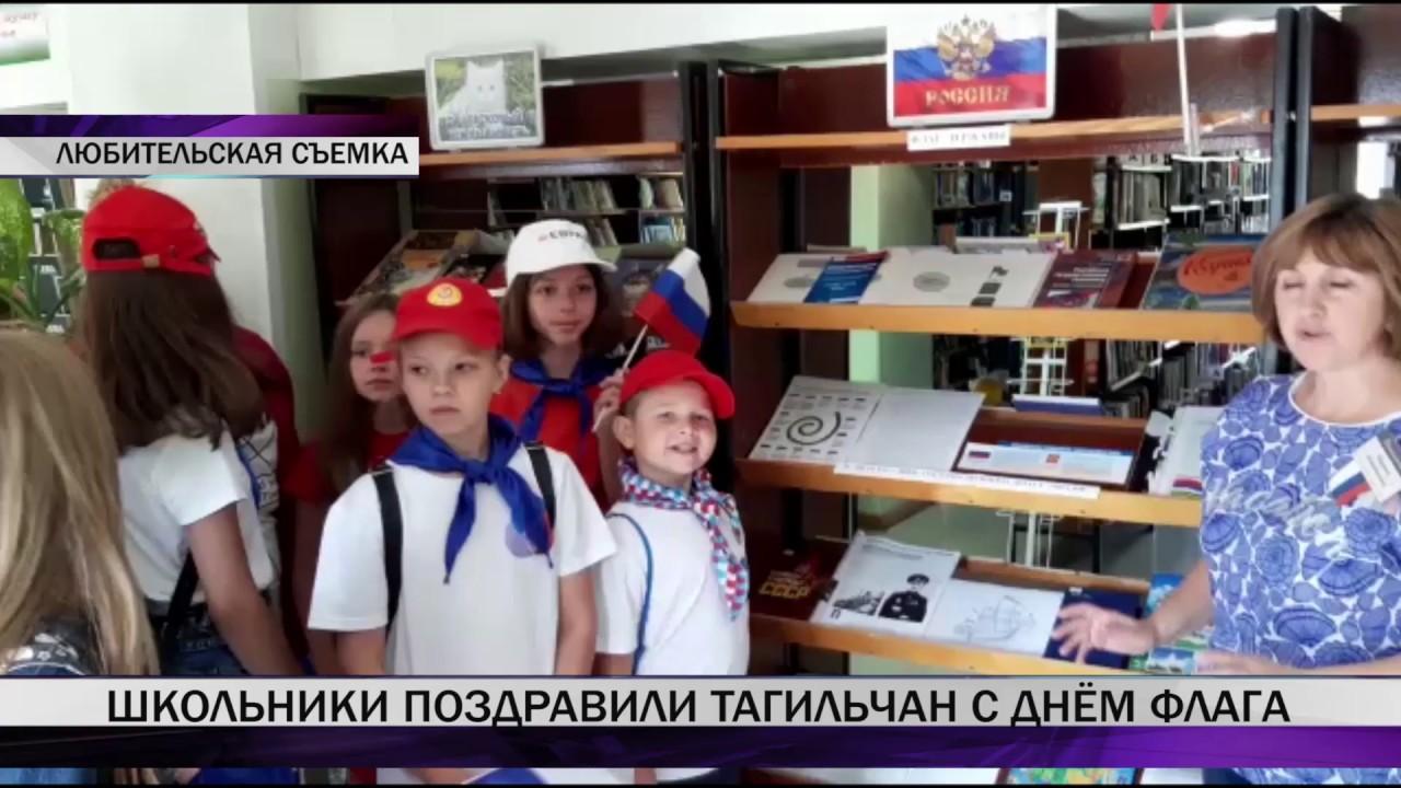 Школьники поздравили тагильчан с Днем Государственного флага