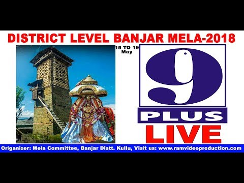 BANJAR MELA  2018| DAY- 03| 9 PLUS CHANNEL|