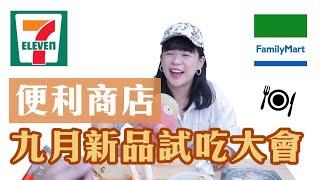 張口吃-便利商店九月新品試吃大會!