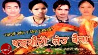 Pachheuri Leau Baina by Ramji Khand and Bishnu Majhi