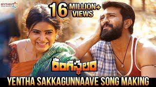 Video Yentha Sakkagunnaave Song Making | Rangasthalam Telugu Movie | Ram Charan | Samantha | Aadhi | DSP MP3, 3GP, MP4, WEBM, AVI, FLV April 2018