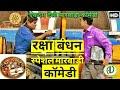 Marwadi Comedy | रक्षा बंधन Special Marwadi Dubbing Comedy 2017 | New Marwadi Raksha Bandhan Comedy