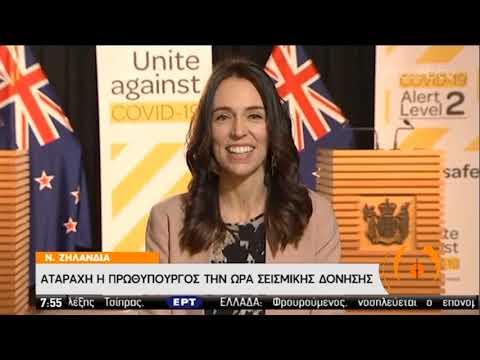 Ν. Ζηλανδία | Ατάραχη και χαμογελαστή εν ώρα σεισμού η πρωθυπουργός | 25/05/2020 | ΕΡΤ