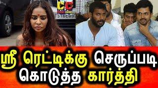 Video சர்ச்சை நடிகை ஸ்ரீ ரெட்டிக்கு கார்த்திக் கொடுத்த செருப்படி Karthi Angry Talk About Sri Reddy MP3, 3GP, MP4, WEBM, AVI, FLV Juli 2018