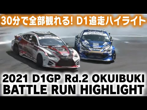 2021 D1GP Rd.2 OKUIBUKI BATTLE RUN HIGHLIGHT / 追走ハイライト