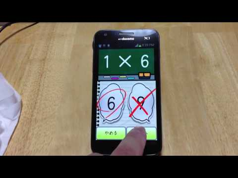 Video of STUDY KUKU ( Multiplication )
