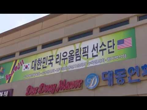 리우올림픽 응원 배너 제작 8.4.16 KBS America News