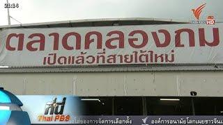 ที่นี่ Thai PBS - 20 ต.ค. 58