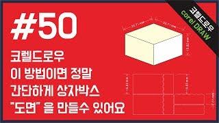 #50 코렐드로우 이 방법이면 정말 간단하게 상자박…