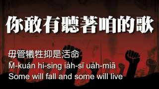 你敢有聽著咱的歌  《Do You Hear the People Sing》Taiwanese Version 2nd ed )