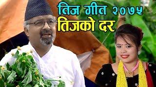 Bhatkyo Maiti Ghar - Muna Thapa Magar