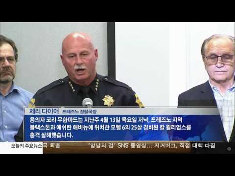 프레스노 총격범, 지난주에도 살인 4.19.17 KBS America News