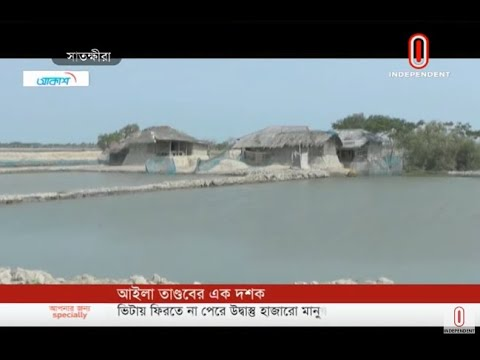 Coastal people yet to adapt with Aila impacts in a decade (25-05-2019)Courtesy: Independent TV