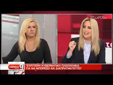Κινητικότητα ενόψει των ευρωεκλογών στις 26 Μαΐου | 6/4/2019 | ΕΡΤ