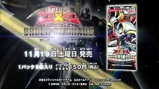 Yu-Gi-Oh ZEXAL OCG Order of Chaos Commercial