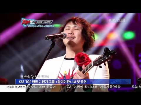 탑밴드 '장미여관' LA 공연 10.20.16 KBS America News