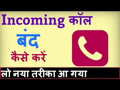 incoming call kaise band kare ? how to stop all incoming calls | incoming call off code