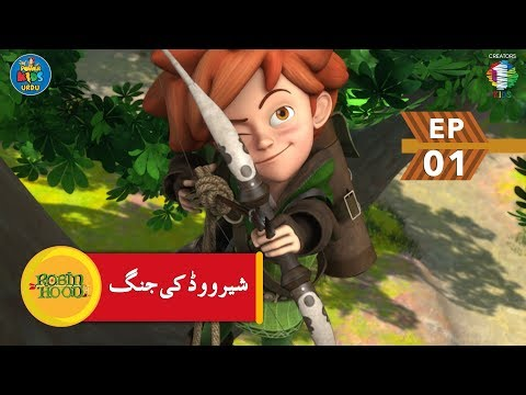 Robin Hood اُردو کارٹون | Episode 1 | Promo | The Conquest of Sherwood | Power Kids Urdu