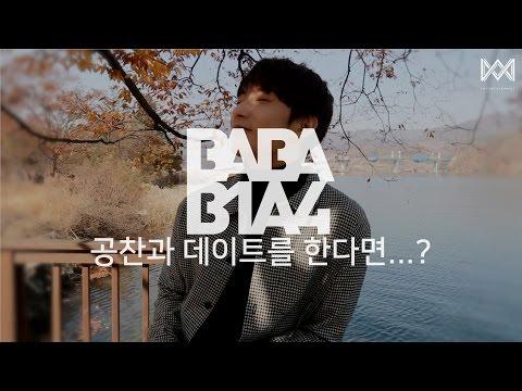 [BABA B1A4 2] EP.27 공찬과 데이트를 한다면...?