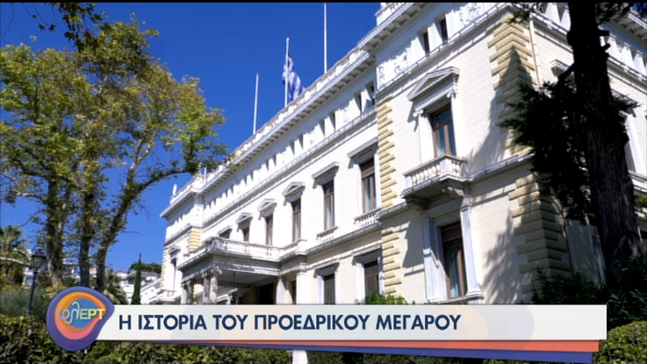 Η ιστορία του Προεδρικού Μεγάρου   22/09/2020   ΕΡΤ