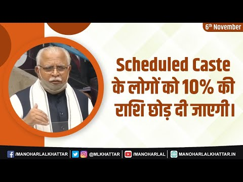 Embedded thumbnail for The amount of 10% will be left to the people of Scheduled Caste.