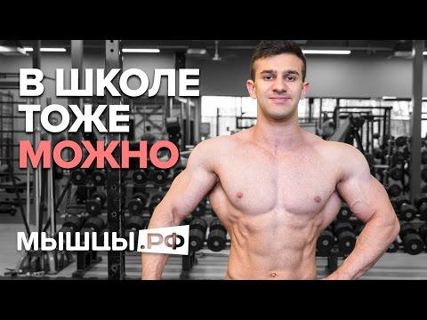 В школе тоже можно подкачаться Спорт в массы - DomaVideo.Ru