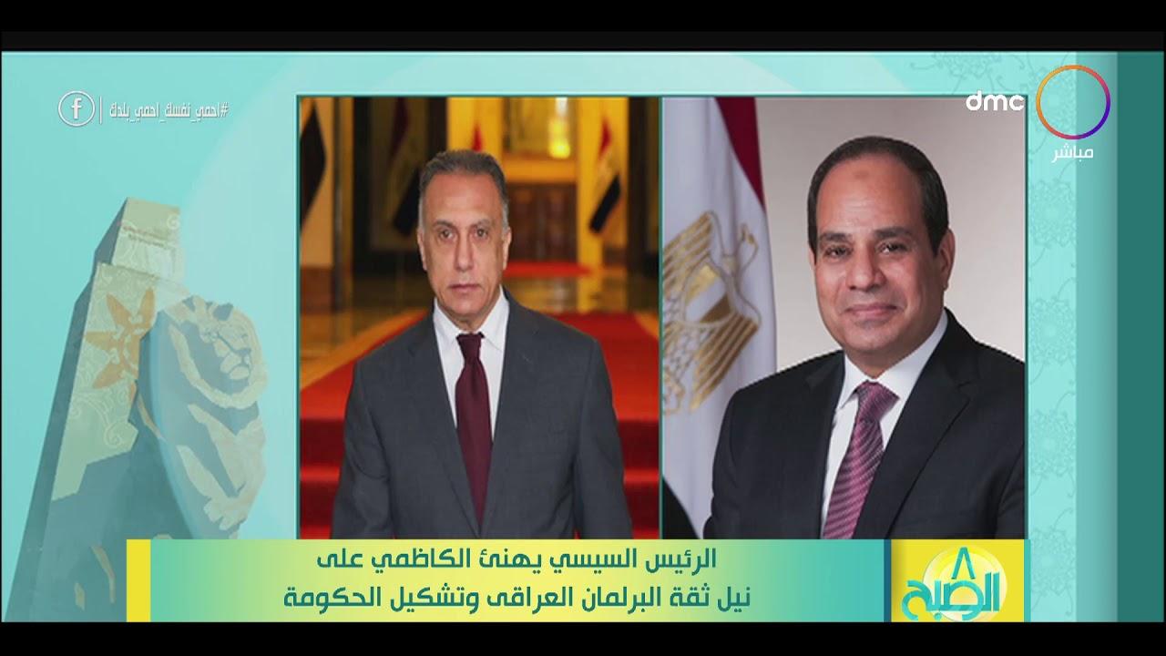 8 الصبح - الرئيس السيسي يهنئ الكاظمي على نيل ثقة البرلمان العراقي وتشكيل الحكومة