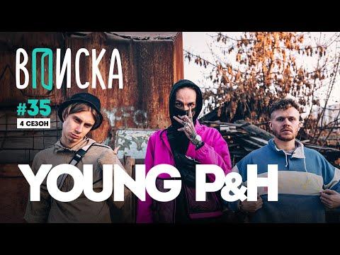 Шоу «Вписка» в гостях у Young P&H