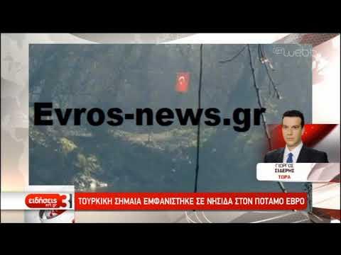 Τουρκική σημαία εμφανίστηκε σε νησίδα στον ποταμό Έβρο | 10/12/2019 | ΕΡΤ