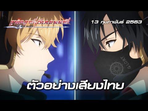 """ตัวอย่างพากย์ไทย!! """"เทพแห่งวงการกลอรี่"""" 13 กุมภาพันธ์ รูปแบบปกติในโรงภาพยนตร์"""