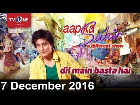 Video Aap ka Sahir | Morning Show | 7th December 2016 | Full HD | TV One | 2016 download in MP3, 3GP, MP4, WEBM, AVI, FLV January 2017
