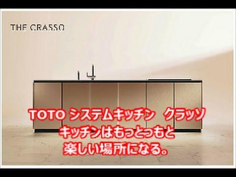 TOTO システムキッチン クラッソ キッチンリフォーム 手入れしやすい インテリア 八尾 東大阪