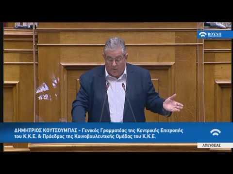 Δ.Κουτσούμπας (Γ.Γραμματέας Κ.Κ.Ε)(Κύρωση Π.Ν.Π. μέτρα για την αντιμετώπιση κορωνοϊού)(24/04/2020)