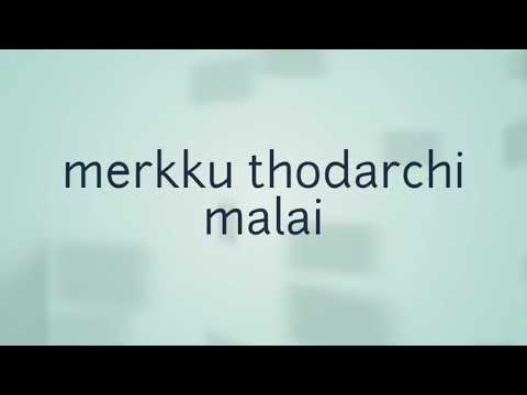 Merkku thodarchi malai movie download link