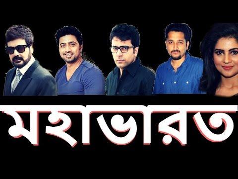 Download Mahabharat upcoming bengali movie | latest news | Kamaleshwar Mukherjee | Dev | Prosenjit | Abir HD Mp4 3GP Video and MP3