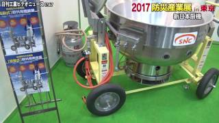 防災産業展in東京/インフラ代替技術アピール(動画あり)