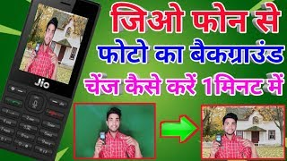 Video Jio phone se photo ka background Change kaise kare download in MP3, 3GP, MP4, WEBM, AVI, FLV January 2017