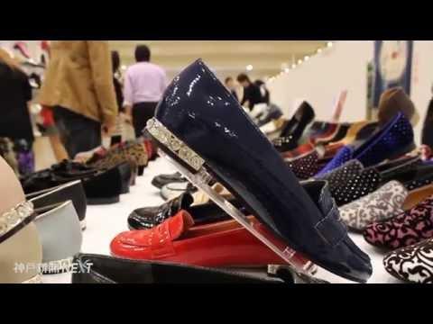 神戸で秋冬の新作靴を集めた見本市