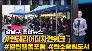 강남구청 2021년 6월 첫째주 주간뉴스