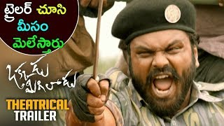 Okkadu Migilaadu Theatrical Trailer 2017