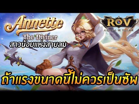 [ROV] Annette สาวน้อยแห่งสายลม สายซัพที่ ดาเมจแรงจนต้องร้องไห้ !!!!
