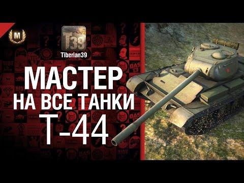 Мастер на все танки №31 T-44 - от Tiberian39 [World of Tanks]