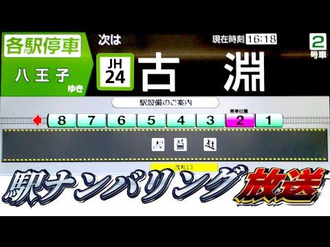 【速報】【ナンバリング】横浜線H015で新たな放送?